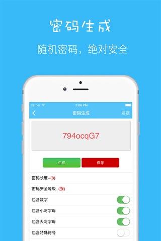 账号之家-账号密码管理安全解决中心 - náhled