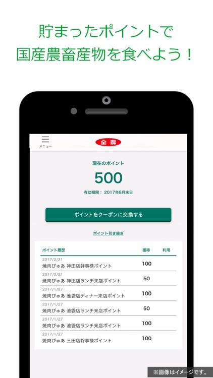 JA全農 screenshot-2