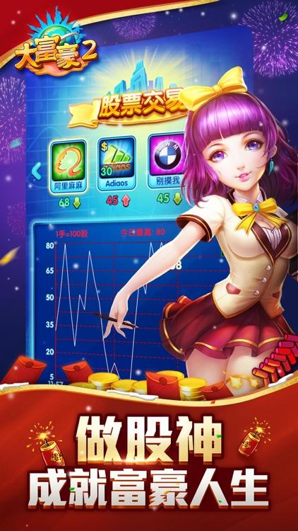 大富豪2(开公司当老板做富豪) screenshot-3