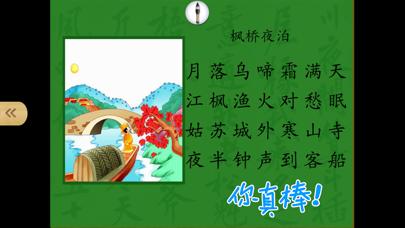 手指点点学唐诗1-经典幼儿启蒙国学识字系列 screenshot one