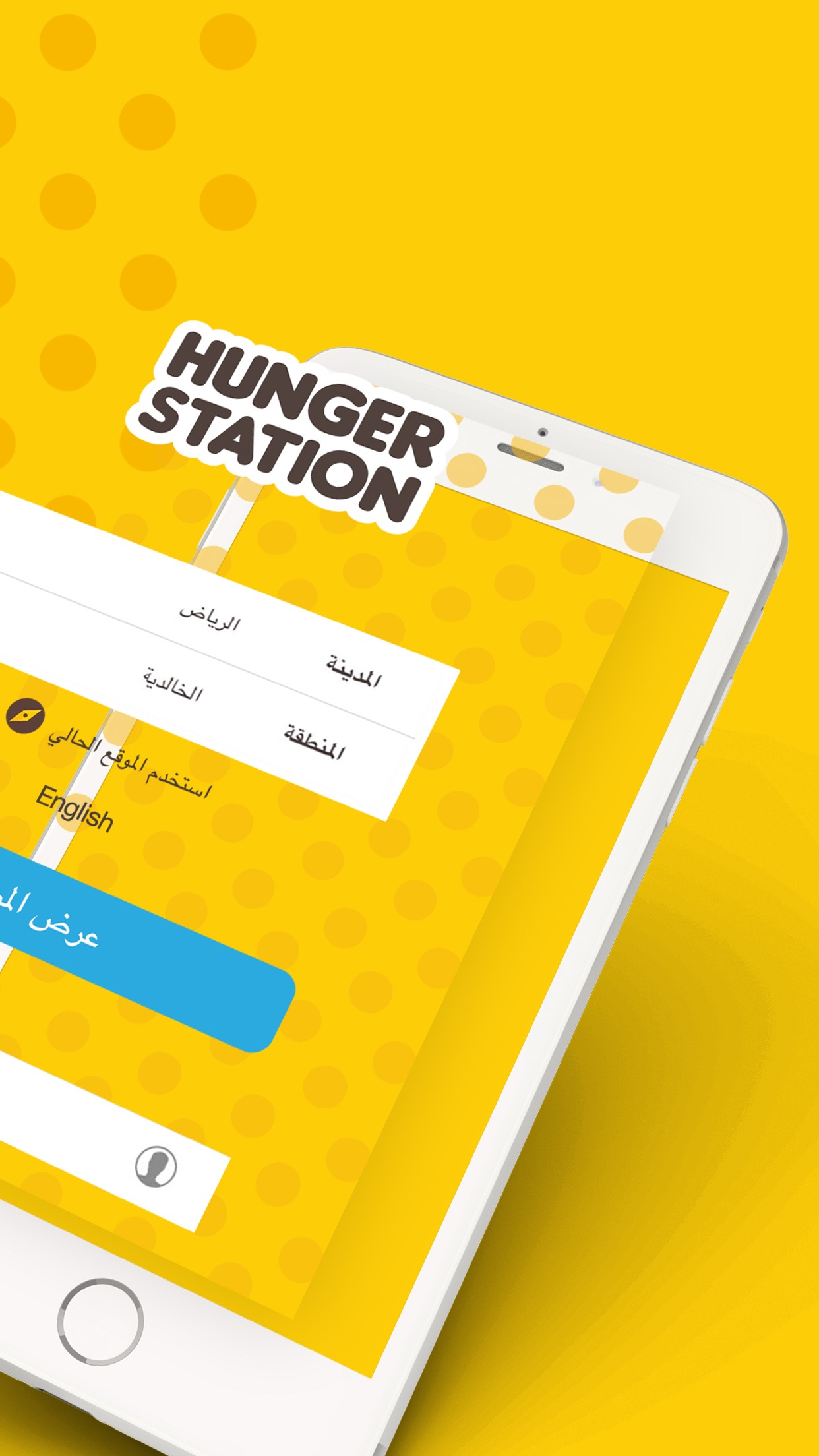 HungerStation Screenshot