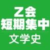 Z会短期集中文学史 - iPhoneアプリ
