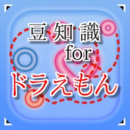Telecharger 豆知識 For ドラえもん 雑学クイズ Pour Iphone Sur L App Store Divertissement