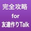 完全攻略 for 友達作りTalk