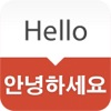 点击获取Korean - English Dictionary & Phrasebook / 영한사전