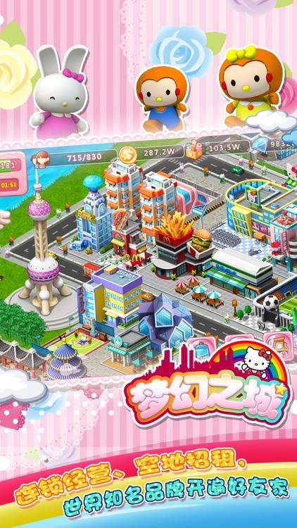 梦幻之城ol-建造城市,创造属于你的奇妙世界 screenshot-3