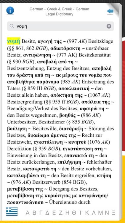 GERMAN - GREEK & GREEK - GERMAN LEGAL DICTIONARY screenshot-3