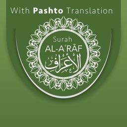 Surah AL-ARAF With Pashto Translation