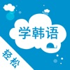 轻松学韩语- 常用会话入门学习神器