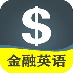 新概念金融银行英语-证券保险信托基金理财专业培训教程