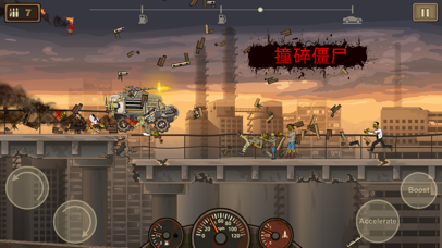 Screenshot for 战车撞僵尸2 (Earn to Die 2) in China App Store