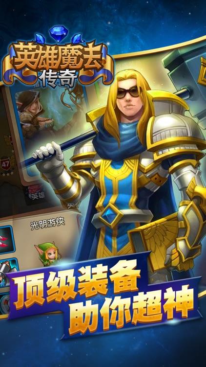 塔防游戏:部落军团英雄无敌