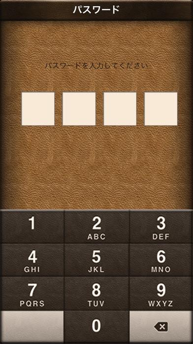 パスワード金庫 screenshot1