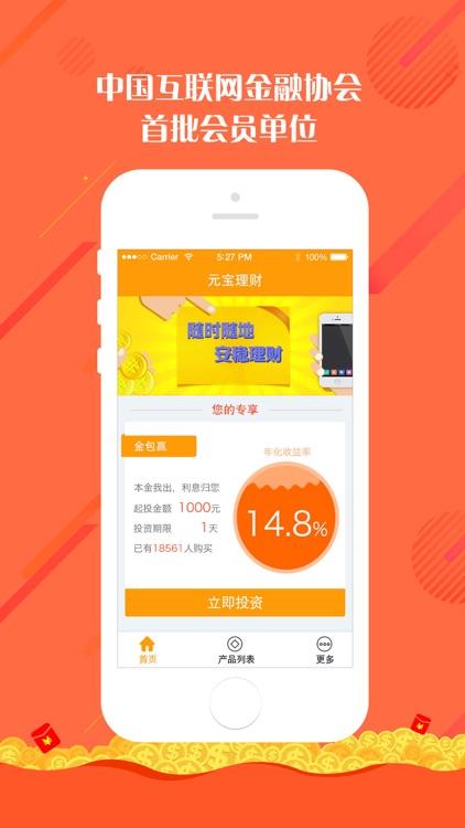 元宝理财-15%高收益手机银行理财平台
