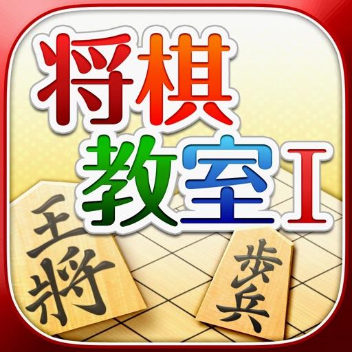 みんなの将棋教室Ⅰ ~ルールを覚えて将棋を指してみよう~