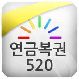 연금복권-520