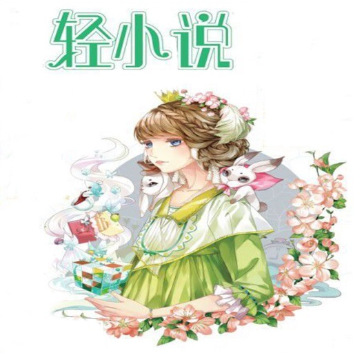 【轻小说文库】有声书:日本轻小说合集