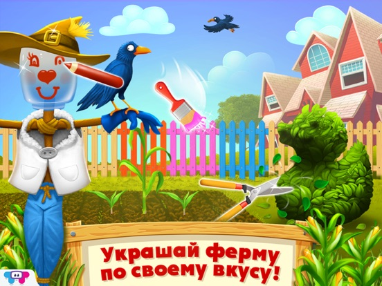 Скачать игру Маленькие Фермеры - Забота, Ремонт и Украшение