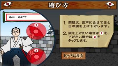 旗揚げ侍のおすすめ画像2