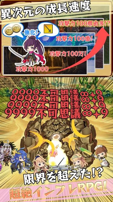 強くてNEW GAME 【お手軽タップRPG】紹介画像3