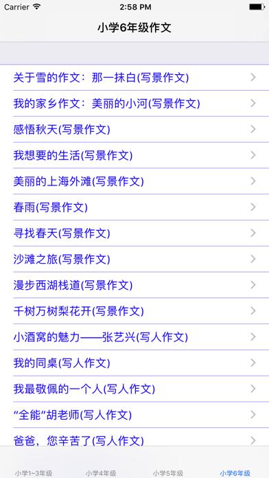 小学1~6年级语文作文分类参考范文大全 screenshot three