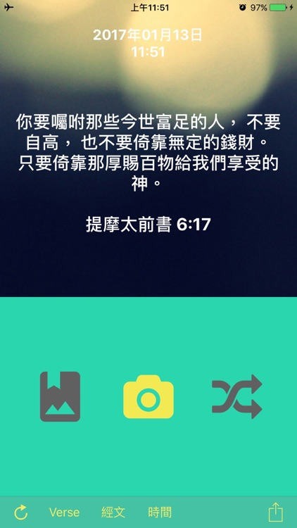 每天金句 Bible Verses Everyday
