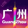 廣州自由行攻略-2017廣州旅遊信息大全