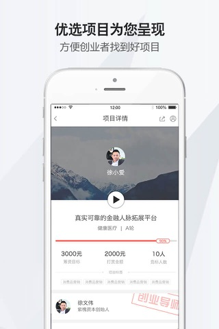 爱就投 screenshot 4
