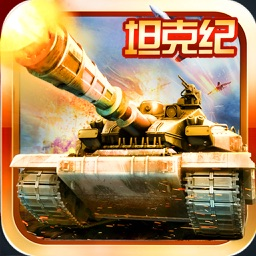 坦克™射击•热门手游