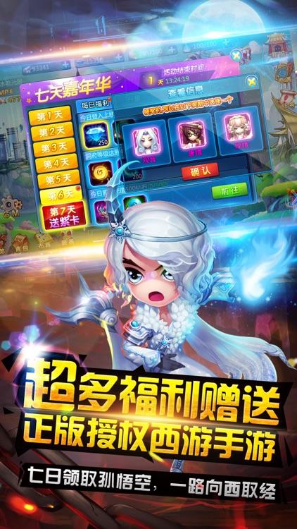 大唐择妖记 - 每周送万元礼包 screenshot-3