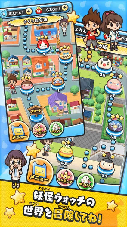 妖怪ウォッチ ぷにぷに screenshot-4