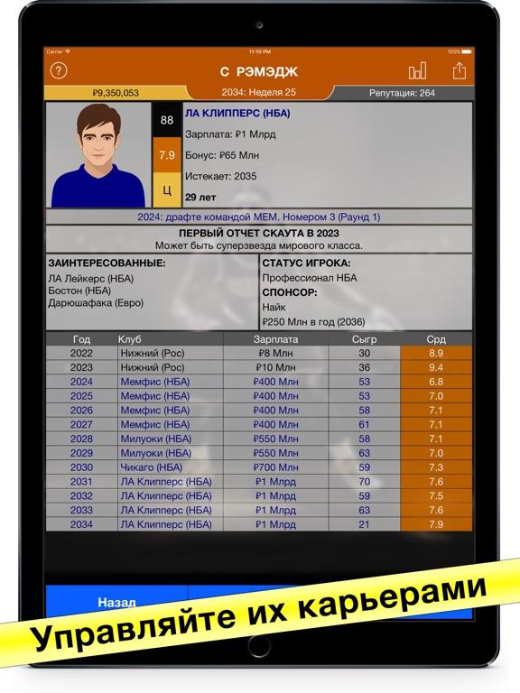 Баскетбольный Агент: Стратеги для iPad