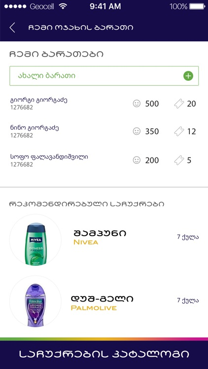 PSP - My Pharmacy screenshot-3