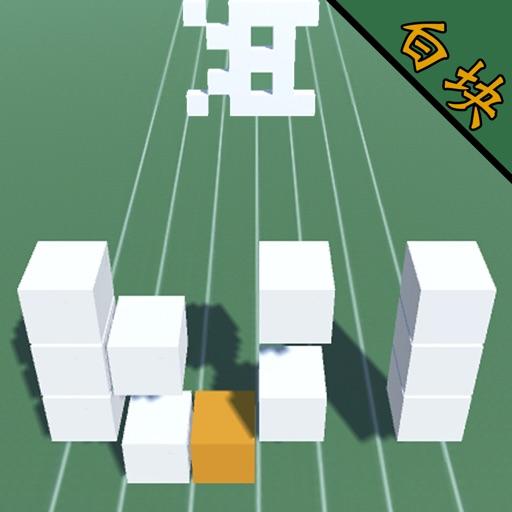 别踩白块大冒险3d版-天天指尖速度方块敏捷游戏 application logo