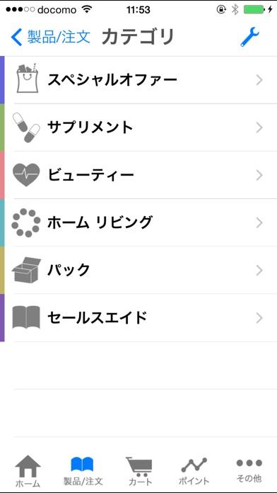 TIENS JAPAN screenshot1