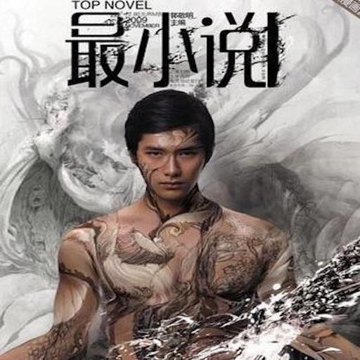 郭敬明小说作品合集-有声书城