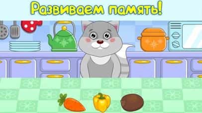 Весёлые овощи. Развивающие игры для детей. Lite screenshot 1
