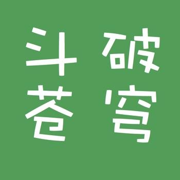 斗破苍穹-天蚕土豆经典有声小说