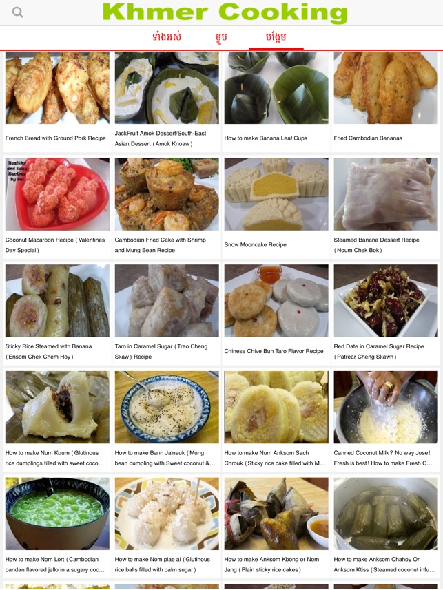Khmer cooking on the app store khmer cooking on the app store forumfinder Choice Image