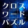 無料クロスワード & ナンプレ1000 〜暇つぶしに最適な脳トレパズル〜