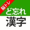 大人の脳トレ!ど忘れ漢字クイズ - iPadアプリ