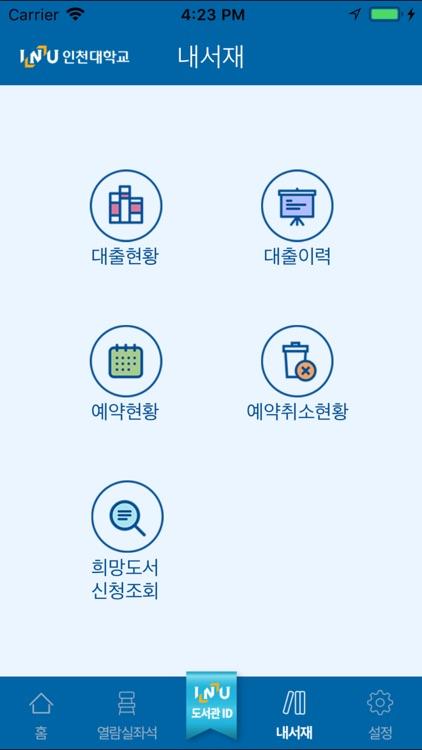 인천대학교 학산도서관 screenshot-3