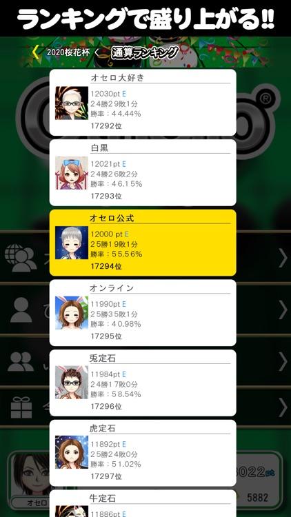 オセロ - オンライン screenshot-3