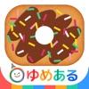 わたしのドーナツ(親子で楽しくお菓子クッキング) - iPhoneアプリ