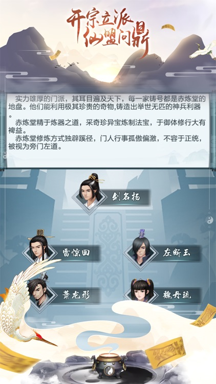 玄元修仙录:仙侠奇缘-玄幻修真放置手游 screenshot-3