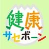 健康サセボーン - iPhoneアプリ