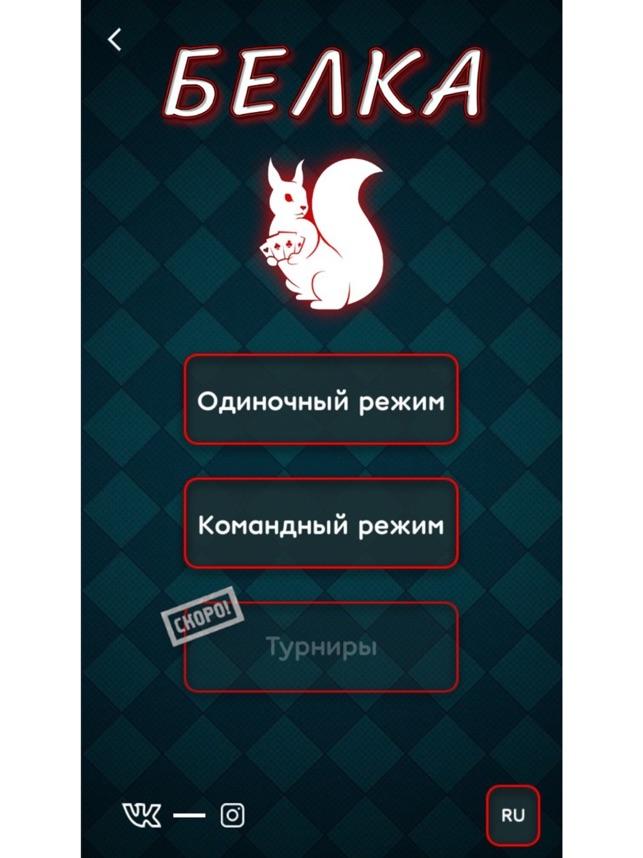 Играть онлайн карта белка слотобар казино вход