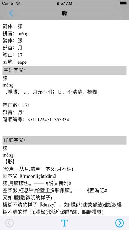 小学语文四年级上册北师大版 screenshot-4