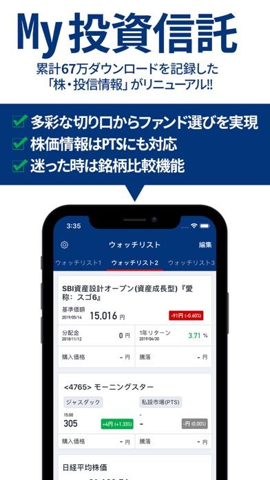 My 投資信託 (モーニングスター) ScreenShot0