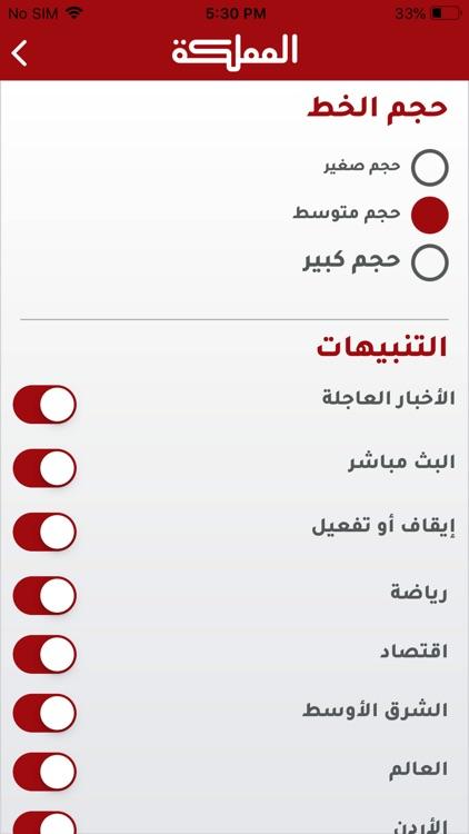 قناة المملكة screenshot-4